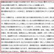 日本はいまだ戦時中 情報戦という名の