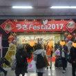 『うさフェスタ秋2017』に行ってきました。