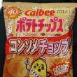 お菓子: カルビー ポテトチップス コンソメチョップ