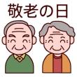 「敬老の日」!!「ハッピーマンデー」!!