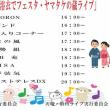 ♪今週末は、フェスタ天竜〜「浴衣でフェスタ・ヤマタケの蔵ライブ」です!(^^)b