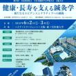第67回全日本鍼灸学会学術大会 大阪大会 参加にともなう休診のお知らせ