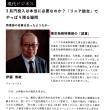 「リニア談合関連記事」(朝日新聞デジタル・日経コンストラクション・現代ビジネス・NHK NEWS WEB)