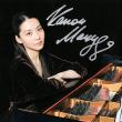 10/30(月)松田華音ピアノ・リサイタル/華麗に、鮮やかに、個性を強烈に打ち出し始めた21歳