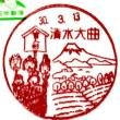ぶらり旅・清水大曲郵便局(静岡市清水区)