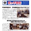 学校報 【栄っ子通信 №29】を掲載しました。