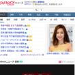 宮崎信行のコメントが毎日新聞に掲載され、Yahooニュースのトップにも載りました