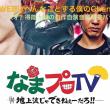 明日(3/21)は「ユニオン ザ・ベストテン!」あの歌番組をオマージュ、今日これから「なまプロ」×「WEB変」