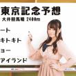 大井11R東京記念2017予想◎ユーロビート○カツゲキキトキト▲ウマノジョー