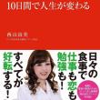 西山由美新刊書が10月24日(水)全国書店にて一斉発売となります。