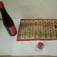 ツルハで漢方薬を買ってみた。