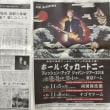 ポール・マッカートニー両国国技館公演の新聞広告はインタビュー付き!