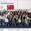 徳島東ロータリークラブ創立50周年記念式典