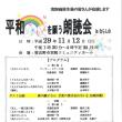 平和を願う朗読会(11.12習志野)