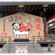 とっつあんの師走の風物詩2(^^♪縁起物の絵馬を大きくして参拝客に大きな福が来るように願い 京都護王神社の「白い犬の大絵馬」