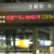 23:54新宿発<ムーンライト信州81号>