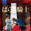 ばらの騎士  新国立劇場  2015年5月24日
