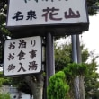和歌山の花山温泉