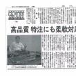 茨城新聞【モノ語り~茨城の想像力】コーナーに掲載されました(2017.5.23)