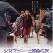 映画「少女ファニーと運命の旅」―幼い心が自由の道を求めて生き延びるために―