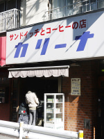 上井草「カリーナ」、タマゴサンドとフルーツサンド♪