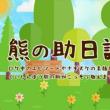 【!】 JRAニュース