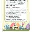 岳南電車公式「16日はイースタートレイン!」
