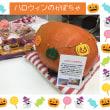 ハロウィンの大きなかぼちゃ!