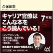 官僚に学ぶ読書術 久保田崇
