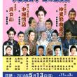 テンブスホールにあった沖縄芝居公演チラシのご紹介!組踊伝承者、琉球舞踊家が歌劇にドンドン進出ですね!
