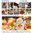 日本料理 老舗 魚料理 遠州屋 第18回 三ノ輪から吉原・日本堤、浅草の旅