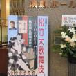 中村獅童 松竹大歌舞伎 「義経千本桜(すし屋」 と 「釣女」 着物を着て観劇!