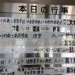 川内商工高校定期演奏会he