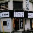 于留目@綾瀬 3月6日オープン