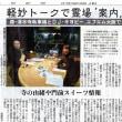 森清顕さんがFM大阪に