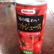 トマトジュース届きました。