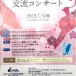 お知らせ♬「台湾高雄市青年交響楽団」と「せたがやジュニアオーケストラ」の交流コンサートが実現!(7月31日)