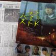 新潟が舞台の映画「ミッドナイトバス」