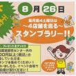 横浜南部市場 食品関連卸売センター 8月26日 土曜イベントのお知らせ