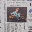 【北海道新聞掲載!】4月21日(土) 大雪災害復旧支援 チャリティーライブ 浦河町 Rock Cafe CAROL
