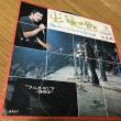 出発の歌〜失われた時を求めて〜上条恒彦と六文銭(EP)