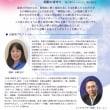 育英グループ協賛イベント:講演&演奏会へのご招待(10/15、日)