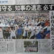 台風の雨の中、辺野古新基地建設反対・翁長知事追悼の県民大会に7万人が集まった!