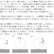 桜のテスト演習:物理 1 @8214