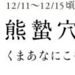 臨時休業(≡^∇^≡)