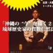 沖縄向上委員会作品『@オ・キ・ナ・ワ』『ものいう破片』上演+トークイベント