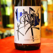 ◆日本酒◆岩手県・南部美人 南部美人 特別純米酒 無濾過生原酒 プリマ