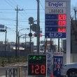 2019年初給油は128円