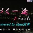 ♬・つくづく一途 /中条きよし//kazu宮本