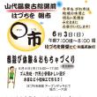 6月3日(日)がわ市と菖蒲湯祭り